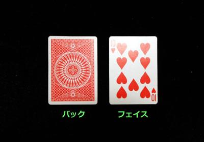 カードのバックとフェイス