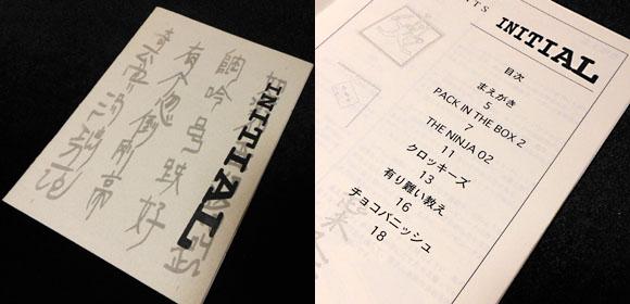 「イニシャル」前田知洋レクチャーノート