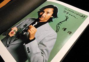 沢浩さんにサインをいただきました。