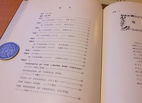 沢浩作品集 目次
