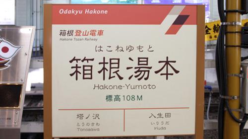 hakoneyumoto